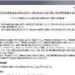 <意見提出はJARLと個人19人から>総務省、欧州諸国のアマ無線家が日本で運用を可能にする「関係告示改正案」への意見募集結果を公表