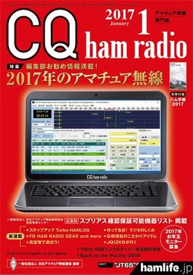 CQ ham radio 2017年1月号表紙(同社Webショップより)