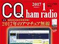 cq201701ico