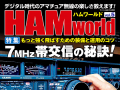denpasha-hamworld-5-1
