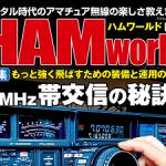 <第1特集は「7MHz帯交信の秘訣!」>電波社がアマチュア無線誌「HAM world」Vol.5を12月15日に刊行!!
