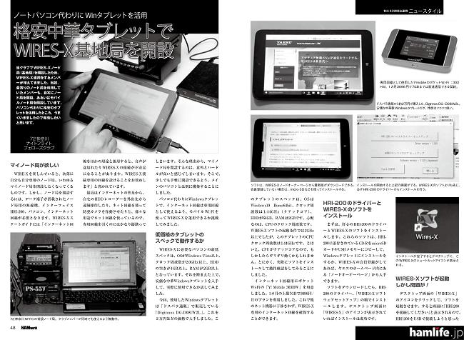 「第2特集 144/430MHz運用ニュースタイル」内の「格安中華タブレットでWIRES-X基地局を開設」記事より