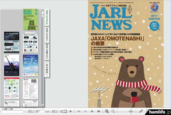 「電子版JARL NEWS」2017年冬号