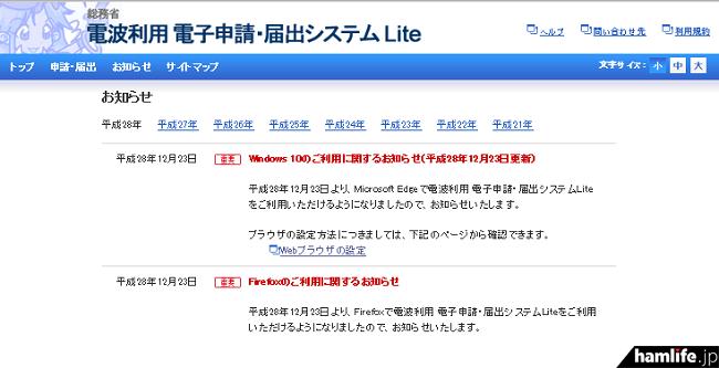 12月23日に「最新のお知らせ」で、「Firefoxのご利用に関するお知らせ」と「Windows 10のご利用に関するお知らせ(平成28年12月23日更新)」を発表した(同Webサイト)