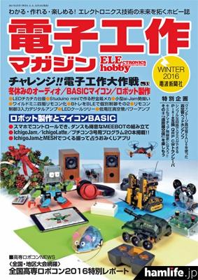 「電子工作マガジン 2016年冬号」の表紙