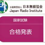 4月8日、9日に実施した第一級アマチュア無線技士、第二級アマチュア無線技士国家試験の合格者発表
