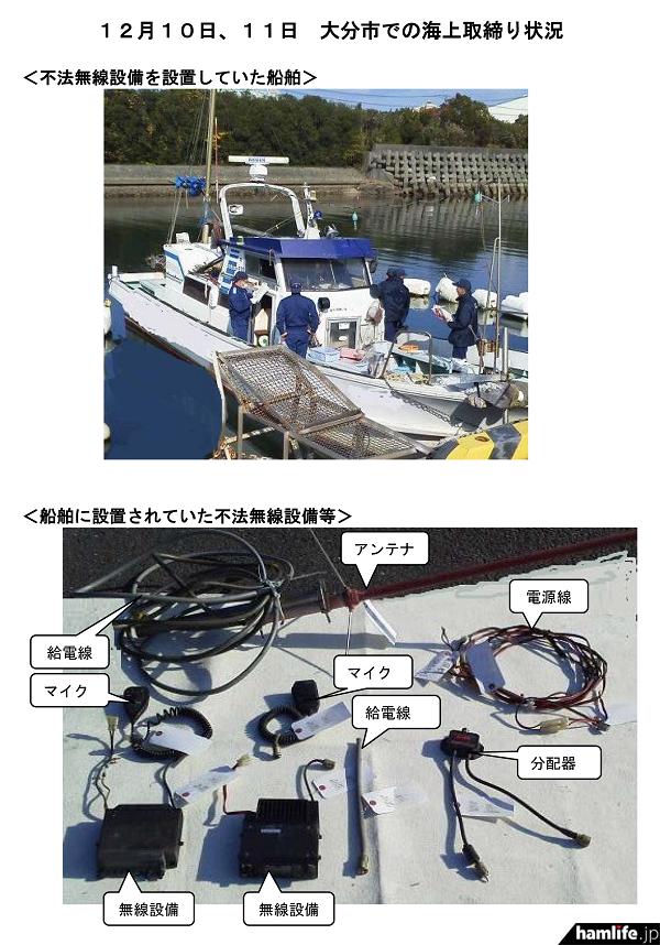 12月10日、11日に行われた大分市での海上取り締まり状況(報道発表資料から)