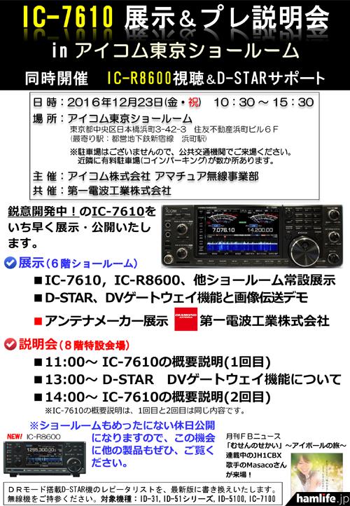 「IC-7610展示&プレ説明会 in アイコム東京ショールーム」の案内チラシより