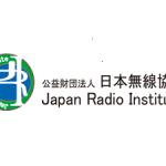 【追記あり】<我が国の無線従事者国家試験などを担う>公益財団法人 日本無線協会のWebサイトが12月1日に全面リニューアル