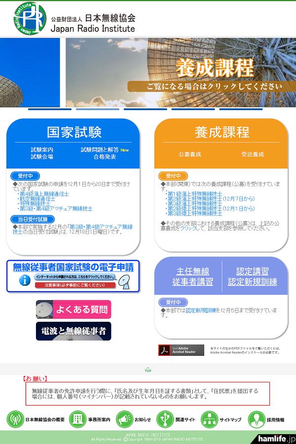 12月1日(木)に全面リニューアルされた「公益財団法人 日本無線協会」のWebサイト