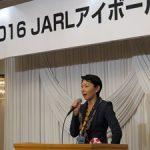 <小渕優子衆院議員(JA1LXG)も参加>JARL、6年ぶりに年末の「アイボールミーティング」を開催