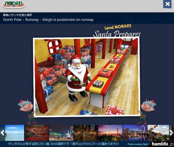 NORADの「サンタクロース追跡サイト」では日本時間16時を過ぎ、最後のプレゼントをラッピング中!