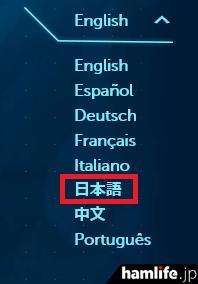 日本語対応はトップ画面の右上「English>」をクリックしてプルダウンで「日本語」を選択