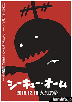 CQオームの「35周年大創業祭」告知ポスター