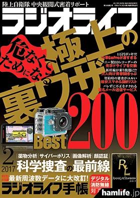 三才ブックス「月刊ラジオライフ」2017年2月号表紙