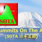 """世界標準の山岳通信アワード「SOTA」、日本支部Webサイトに北海道、四国、九州・沖縄における700か所の""""山""""を新規反映"""