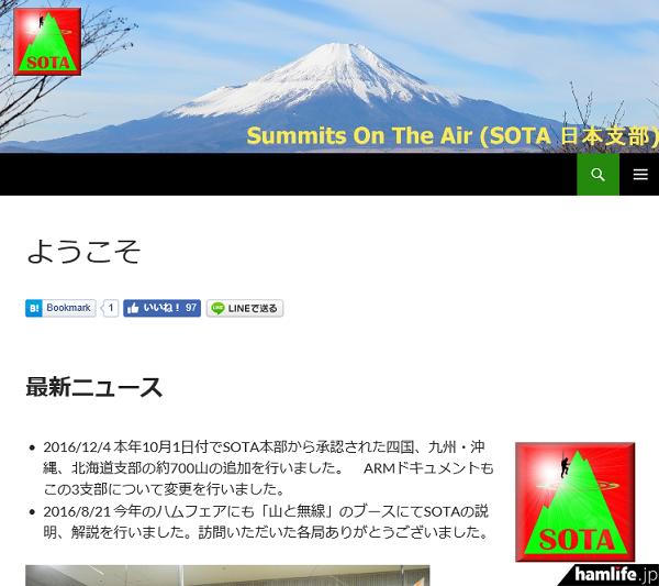 「SOTA (Summits On The Air)」の日本支部Webサイトから
