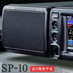 <FTDX3000/FTDX1200用「SP-20」も同時登場>八重洲無線、FT-991/Aシリーズ用の外部スピーカー「SP-10」を発表!!