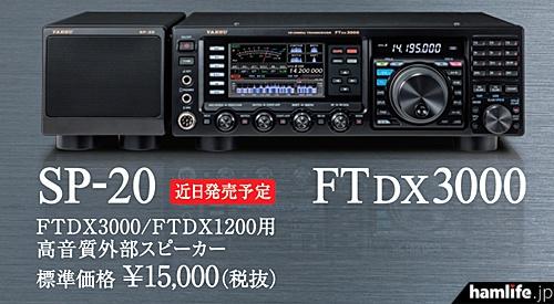 FTDX3000シリーズとFTDX1200シリーズにマッチする外部スピーカー「SP-20」