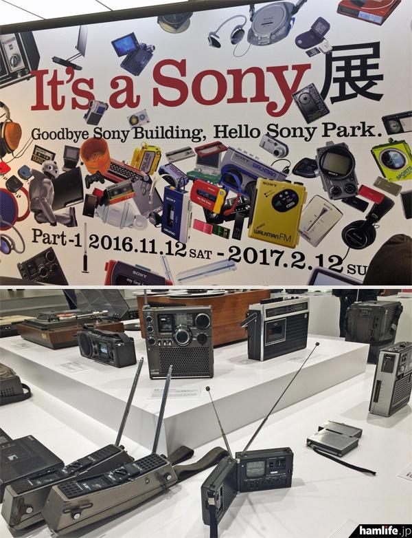 「It's a Sony展」会場風景