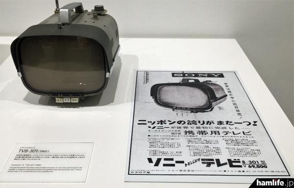 世界初、オールトランジスタのポータブルテレビ、TV8-301型(1959年)