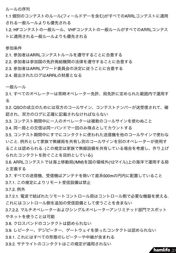 日本語によるARRL主催コンテストの一般規約(一部抜粋)