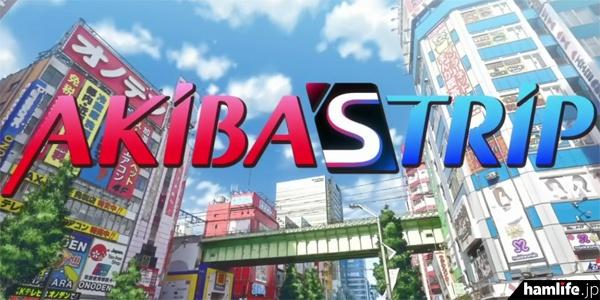「AKIBA'S TRIP -THE ANIMATION-」は秋葉原の街が実在する看板そのままに登場する (C)2017 ACQUIRE Corp./akiba's trip製作委員会