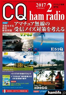 「CQ ham radio」2017年2月号表紙(同社Webショップより)
