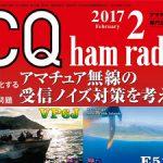 <特集は「アマチュア無線の受信ノイズ対策を考える」>CQ出版社が月刊誌「CQ ham radio」2017年2月号を刊行