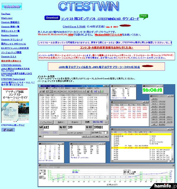 コンテスト用ロギングソフト「CTESTWIN Ver.4.10」のダウンロードページ