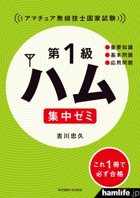 東京電機大学出版局の書籍「第1級ハム 集中ゼミ」
