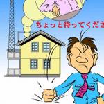 <岐阜県大垣市周辺で移動監視>東海総合通信局、免許を受けずにアマチュア無線局を開設し運用したハムに対し27日間の行政処分