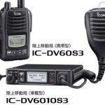 <ARIB標準規格の4値FSK方式>アイコム、新規格に合致する「260MHz帯 市町村防災行政無線システム」を発売開始