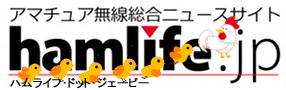 hamlife.jp(ハムライフ・ドット・ジェーピー)