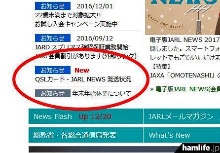 JARL Webのトップページに「QSLカード・JARL NEWS発送状況」の告知を始めたことが明記された。当該ページへはここをクリックする