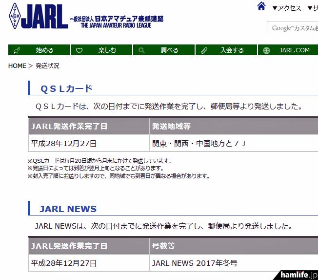JARL Webに新たに設けられた「QSLカード・JARL NEWS発送状況」のページ