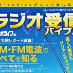 <一歩進んだ「ラジオの聴き方」を解説>三才ブックス、1月28日に「ラジオ受信バイブル」刊行