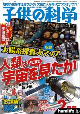 「子供の科学」2017年2月号表紙