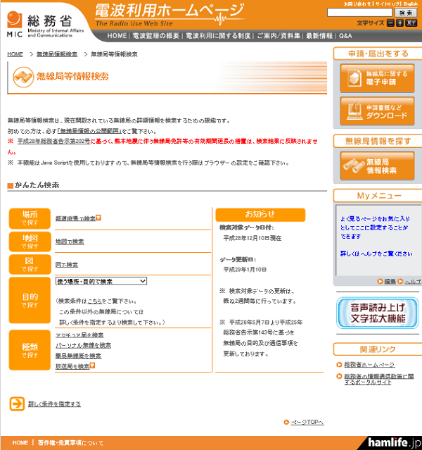musenkyoku-kensaku20170111