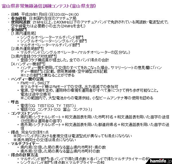 「第40回富山県非常無線通信訓練コンテスト」の規約(一部抜粋)