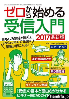 三才ブックス「ゼロから始める受信入門2017最新版」表紙