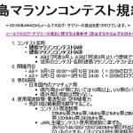 """<「A3」とは""""阿波3月""""の意味>JARL徳島県支部、3月1日(水)から10日(金)まで「徳島マラソンコンテスト(A3)」を開催"""