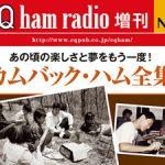 <あの頃の楽しさと夢をもう一度>CQ ham radio増刊「カムバック・ハム全集」3月3日に発売!!