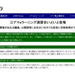 <4月期から9月期まで募集開始>JARD、「3アマeラーニング講習会」の開始を正式発表!!