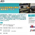 <利用料金は1回2,000円+税>「JARD測定器室の開放(一般利用サービス)」、3月8日(水)からスタート!!