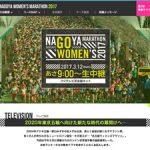 <名古屋ウィメンズマラソンFPU中継のため>3月8日(水)から12日(日)まで、愛知県名古屋市と周辺の1200MHz帯レピータ各局が停波