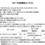 <HFマルチバンド「電話部門」の出力は10Wまで>JARL長崎県支部、4月1日(土)と2日(日)の2回に分け「2017年長崎県コンテスト」開催