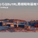 """<南極昭和基地から初の記念局「8J60JARE」>デジタル文字通信「JT65」の交信方法について、現地から""""3つの提案""""をブログに記載"""