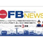 <Masaco & あーちゃん、ARDF競技大会に初参戦!!>「月刊FBニュース」2017年3月号きょう公開