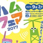 <今年のテーマは「科学する心・探求する心 はじめよう、アマチュア無線!」>JARL、「ハムフェア2017」のポスター公表と出展団体の募集開始